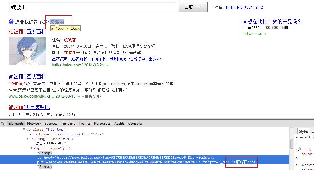 Google浏览器元素