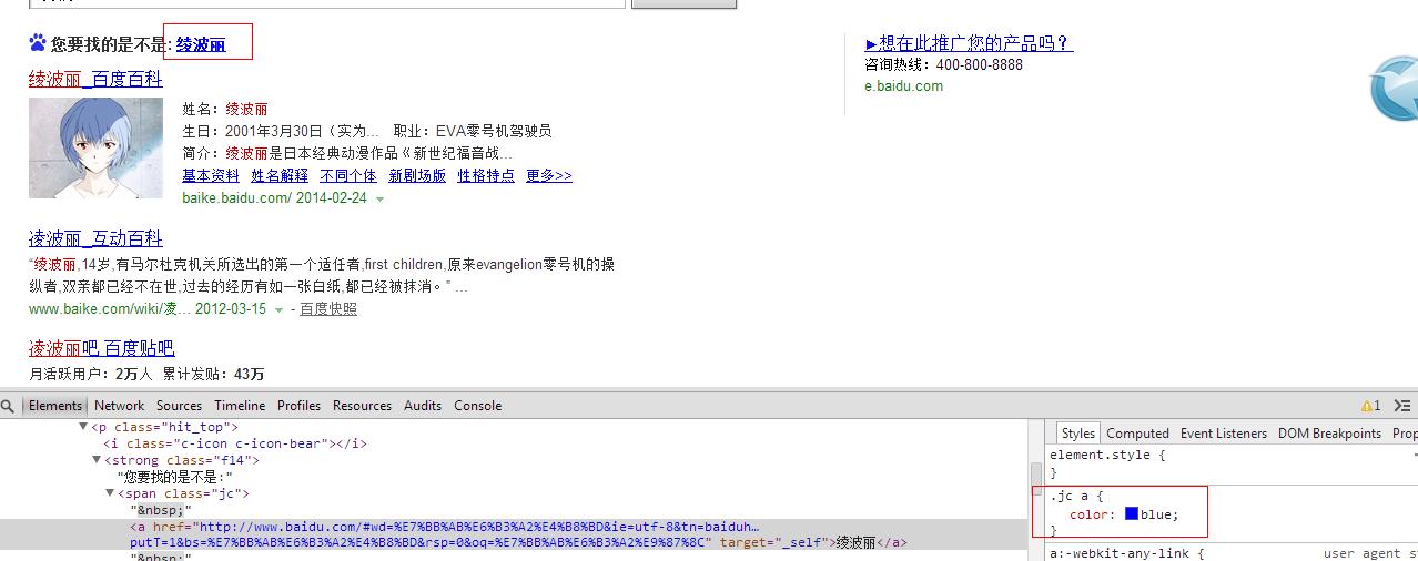 Google浏览器修改元素CSS