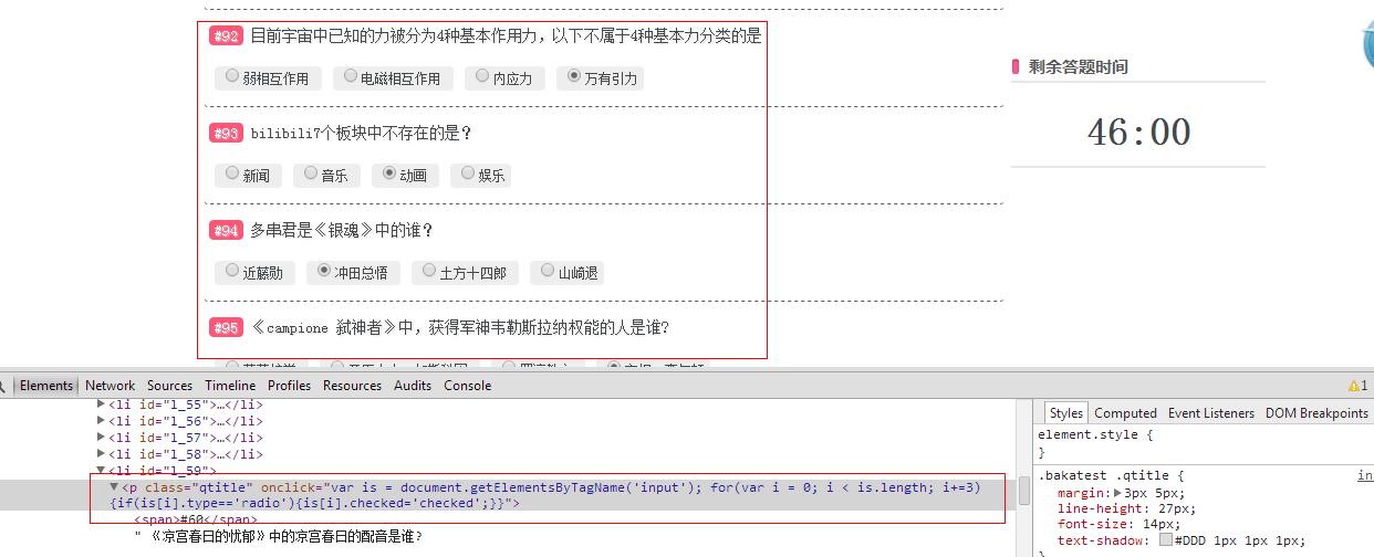 Google浏览器修改JS