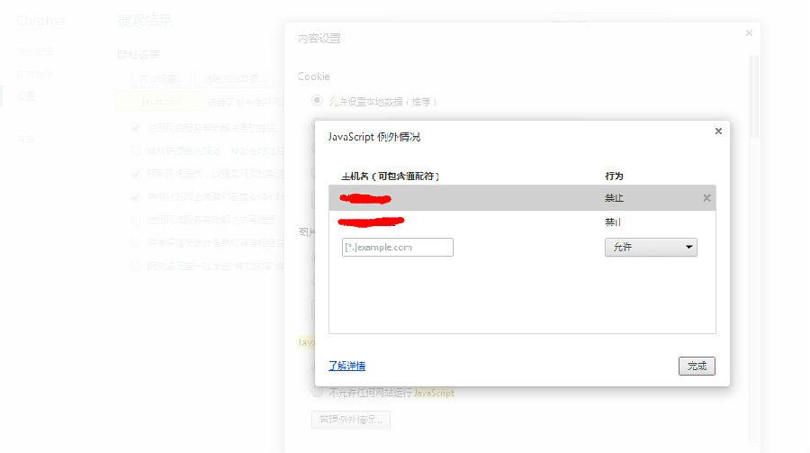 chrome禁止某些域名javascript