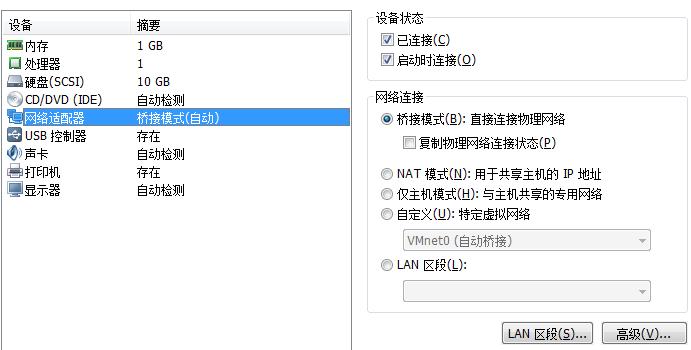 虚拟机网络设置