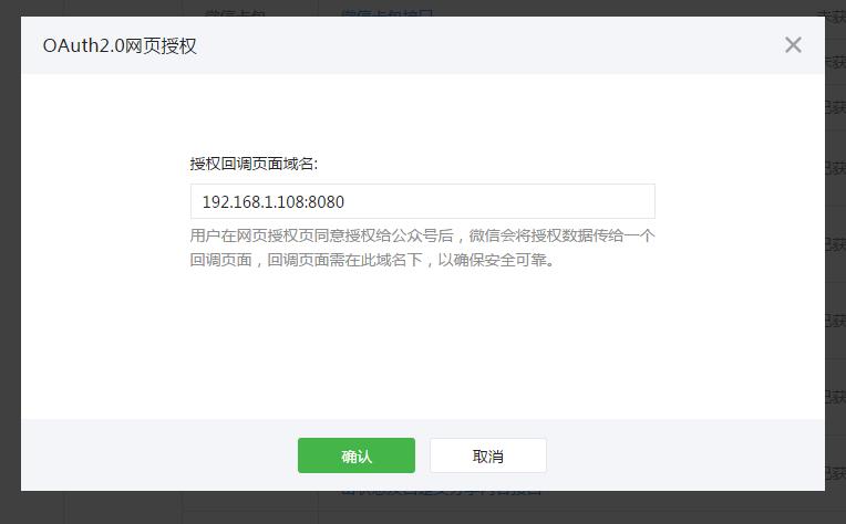 OAuth2.0网页授权