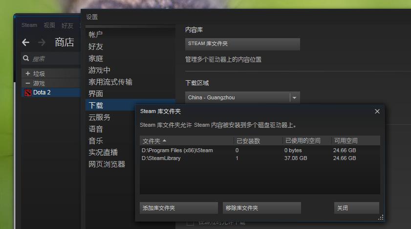 Dota2游戏目录
